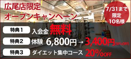 広尾店 新規オープンキャンペーン