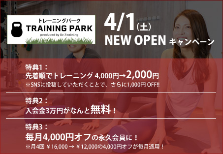 Training park